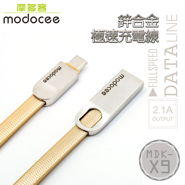 MODOCEE MDK-X9 Micro USB 鋅合金極速充電線/傳輸線/2.1A/快充/閃充/Samsung/Sony/HTC/LG/ASUS/InFocus/OPPO/MIUI 小米/Nokia..