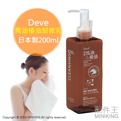 【配件王】日本製 國產熊野 馬油椿油卸妝乳 200ml 清潔 保濕 卸妝 乳液 潔膚乳