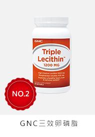 GNC三效卵磷脂