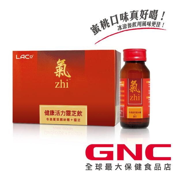 【GNC健安喜】LAC《氣》健康活力靈芝飲 (蜜桃口味)60 ml/瓶, 8瓶/盒
