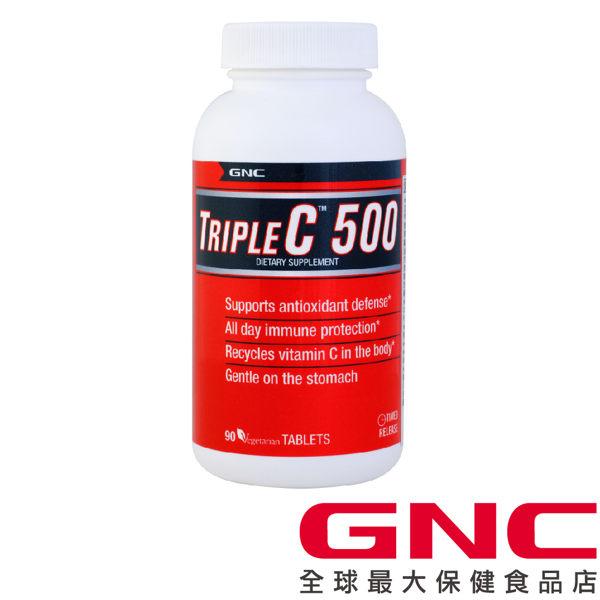 【GNC健安喜】三效維生素C500食品錠90錠