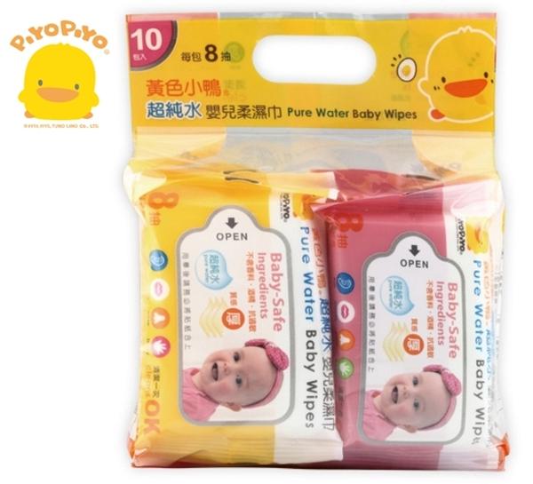 黃色小鴨 超純水嬰兒濕巾8抽X10包【德芳保健藥妝】