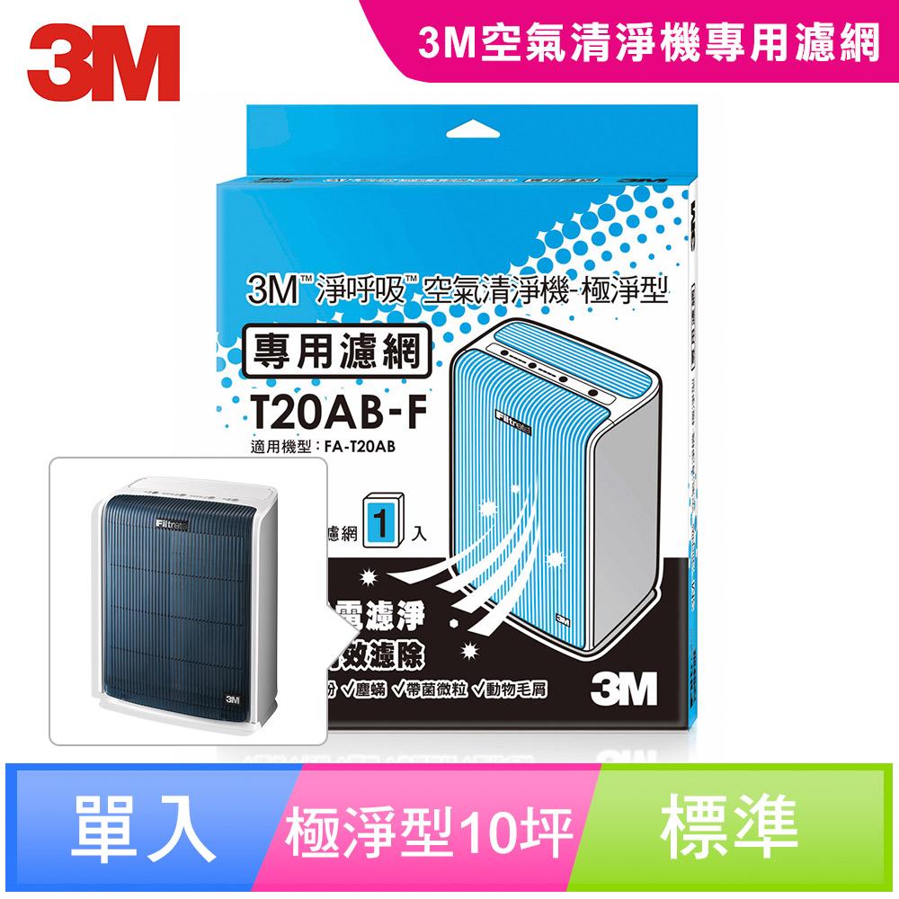 【3M】 淨呼吸極淨型10坪空氣清淨機FA-T20AB專用濾網(T20AB-F)
