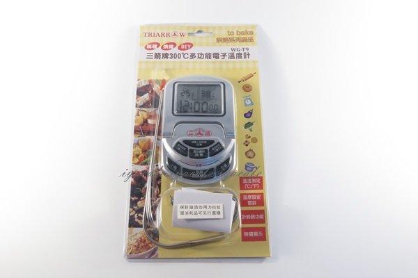 《愛鴨咖啡》三箭牌300℃多功能電子溫度計WG-T9