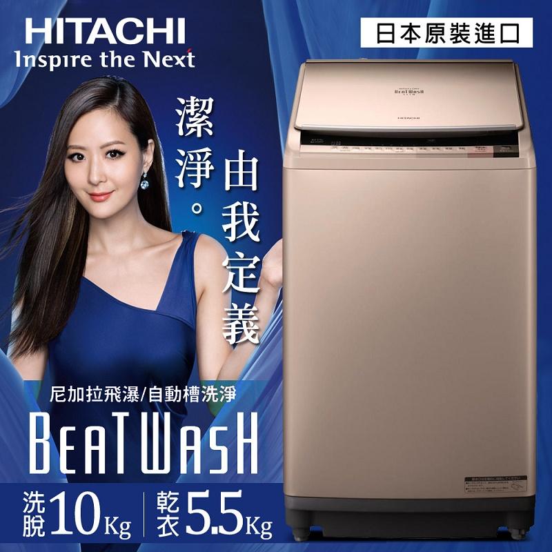 【HITACHI日立】日本原裝。10公斤溫水噴霧飛瀑躍動式洗衣機/香檳金(SFBWD10W)