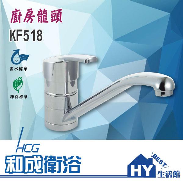 HCG 和成 KF518 廚房龍頭 自由栓 -《HY生活館》水電材料專賣店