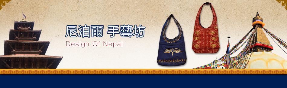 Design Of Nepal