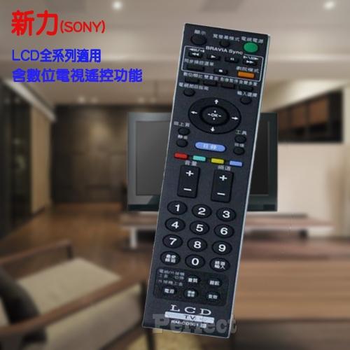 【SONY ● 新力】液晶電視遙控器 LCD全系列適用(含數位電視遙控器) RM-CD001