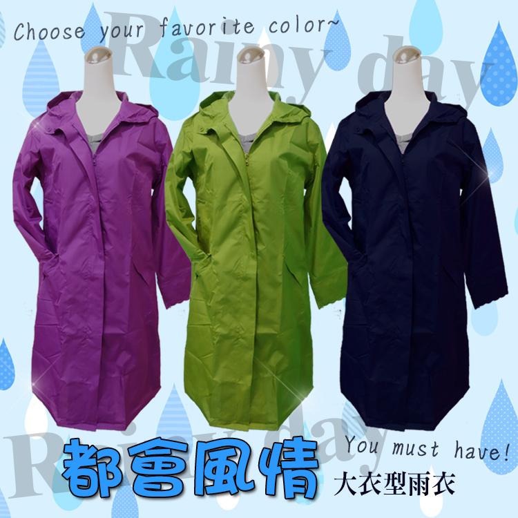 都會款 都會風情大衣型雨衣/附贈防水收納袋/前開式雨衣/風衣外套/高領設計/連帽式/日式風雨衣/速乾型/雙層袖口設計/輕便雨衣/連身雨衣/男女通用/PVC