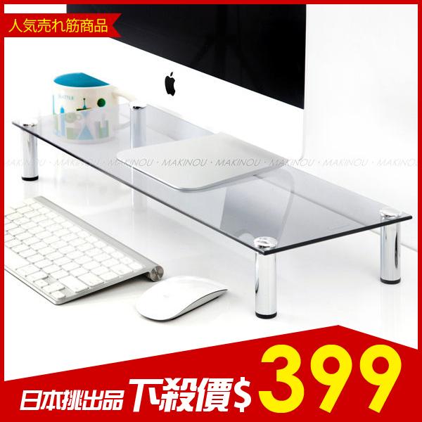 玻璃桌上架『日本MAKINOU強化玻璃款螢幕架-日本挑出品』萬用架 置物架 鍵盤收納架 牧野丁丁