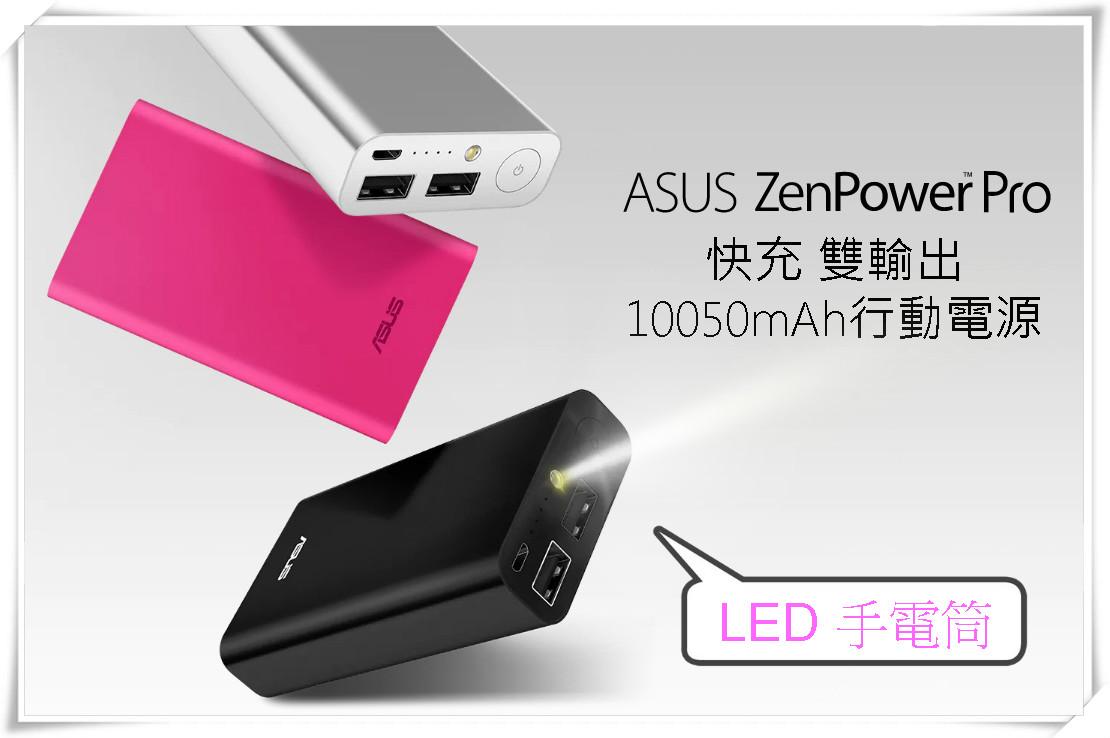 ?含發票?雙輸出行動電源?ASUS ZenPower Pro(10050mAh)?充電器/USB/外出/行動電源?