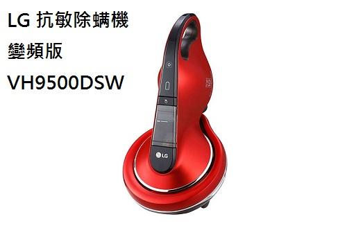 LG 樂金 VH9500DSW 寶護家 抗敏除?機 (變頻版) ◆尊爵紅◆ 替代舊款 VH9502DSW 機型