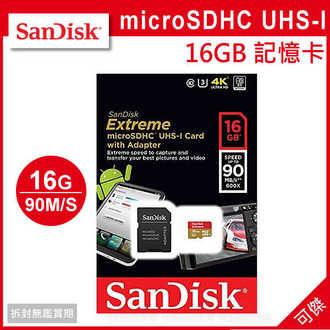 出清 可傑 SanDisk Extreme microSDHC UHS-I 16G 90MB/s U3 4K 16GB 記憶卡 公司貨 高品質