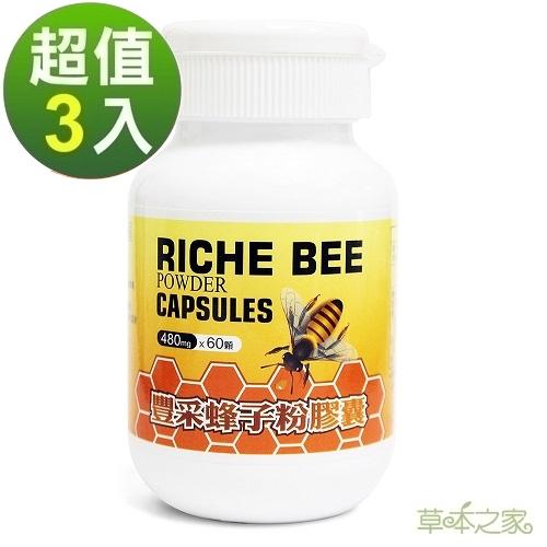 草本之家-豐采蜂子粉膠囊/蜂蛹(60粒3入)