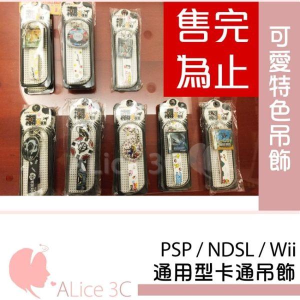 超可愛 手機掛飾【D-OT-047】PSP NDSL WII 各類手機 通用手繩 吊飾 可當鑰匙圈