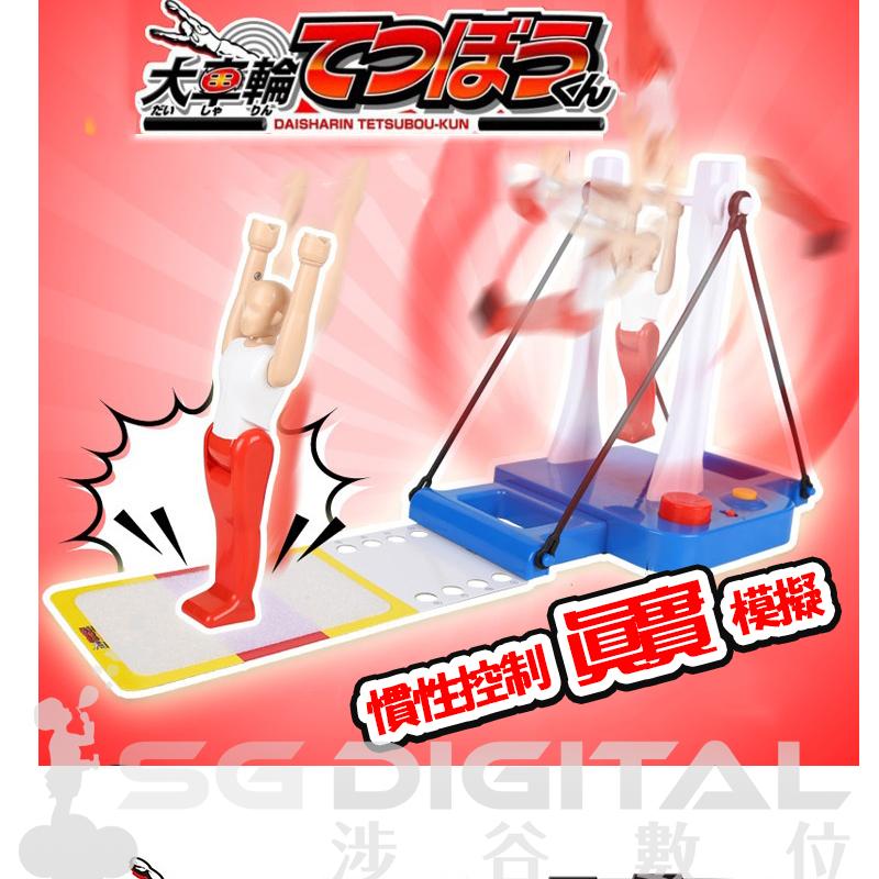 風靡日本爆款商品大迴轉 大車輪 單槓遊戲 小心惡犬 砸派機 海盜玩具 體操選手