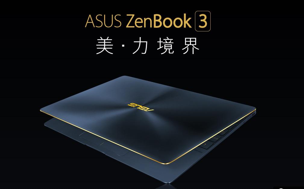 ASUS ZenBook 3 UX390UA 金/藍/灰 三色款 13.3吋第六代高解析SSD超薄效能筆電i5-7200U/8G/256G/WIN10哪裡買