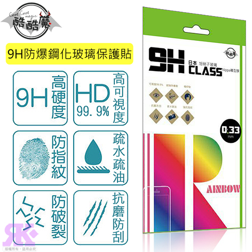 酷酷魔 FET 505 9H鋼化玻璃保護貼