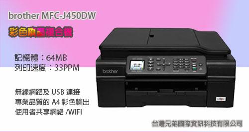 brother MFC-J450DW 彩色噴墨傳真複合機+連續供墨(長供)+10瓶補充墨水~優MFC-J100/J105/J200/MFC-T300/T500/T700/T800