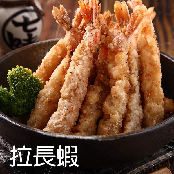 【海鮮主義】拉長蝦 280g±10%