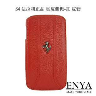 Samsung S4 法拉利正品 真皮側掀-紅 皮套 Enya恩雅(郵寄免運)