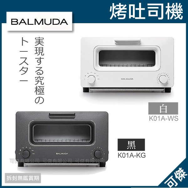 可傑 日本 BALMUDA The Toaster K01A 蒸氣 烤麵包機 吐司機 烤箱 簡約時尚 日本烤吐司神器!