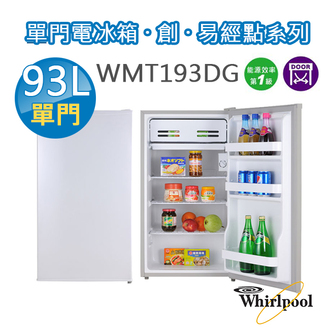 來電挑戰最優惠價 Whirlpool惠而浦93公升單門電冰箱WMT193DG※ 熱線02-2847-6777