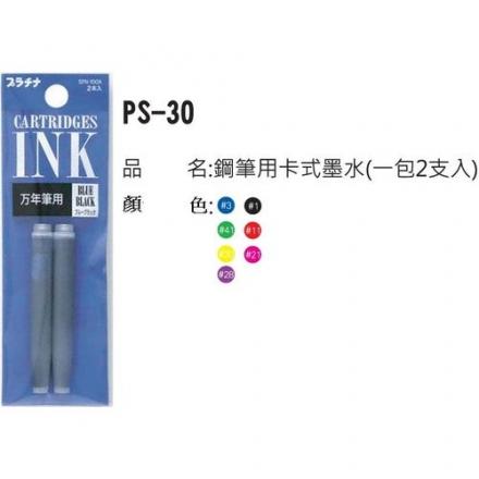 白金  鋼筆卡式墨水管/ PS-30