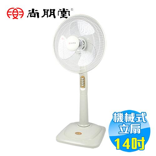 尚朋堂 14吋電風扇 SF-1465