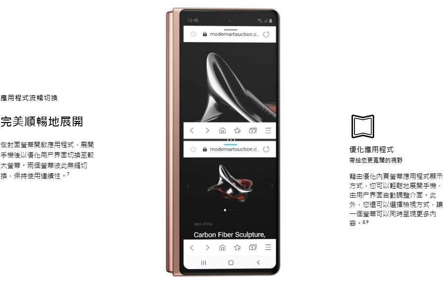 在封面螢幕開啟應用程式,展開手機後以優化用户界面切換至較大螢幕。兩個螢幕彼此無縫切換,保持使用連續性。