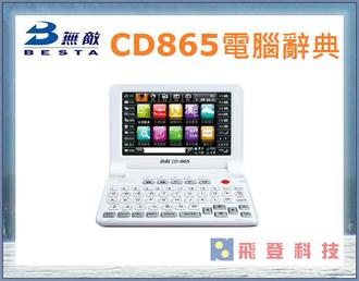 【學生好幫手】無敵 CD865 BESTA CD-865 (灰黑色) 翻譯機 電子辭典 490萬字庫 彩色螢幕 可擴充記憶卡 含稅開發票公司貨