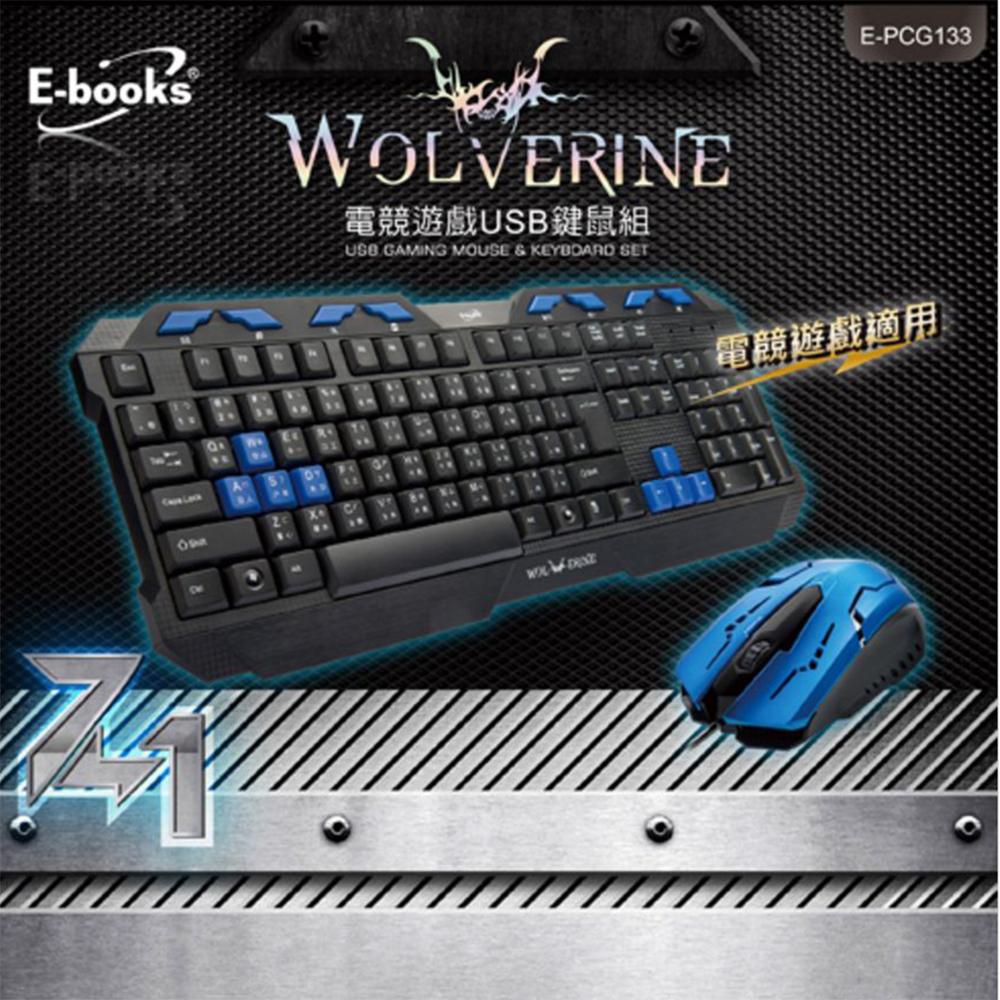 【迪特軍3C】E-books Z1 金鋼狼電競遊戲USB鍵鼠組 高質感皮革漆 人體工學設計 左右手 移動不飄移