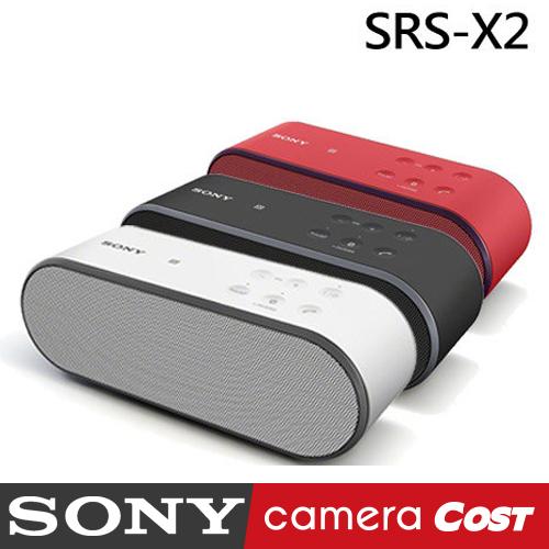 SONY SRS-X2 X2 藍芽喇叭 多色 喇叭 攜帶式 公司貨 三色可選 可免持通話 免運