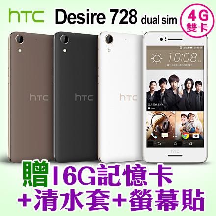 HTC Desire 728 dual sim 4G雙卡 贈16G記憶卡+清水套+螢幕貼 中階旗艦智慧型手機 免運費