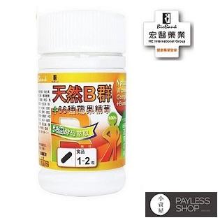【小資屋】宏醫 天然B群+60種蔬果酵素 效期:2017.11.23