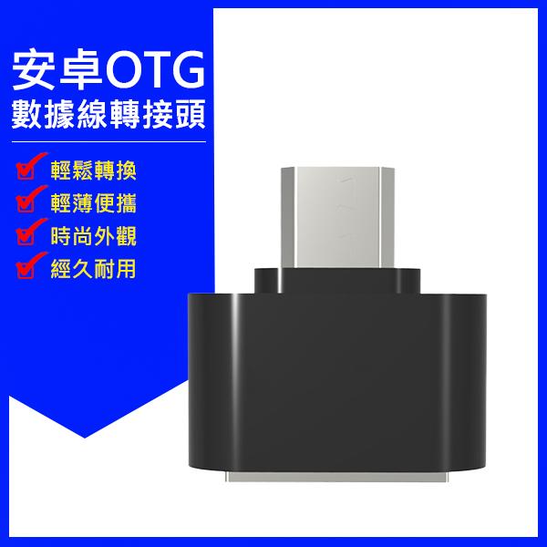 《超犀利影像》原價99元 Micro USB轉接頭 OTG外接讀卡機隨身碟滑鼠鍵盤 平板電腦手機三星HTC小米