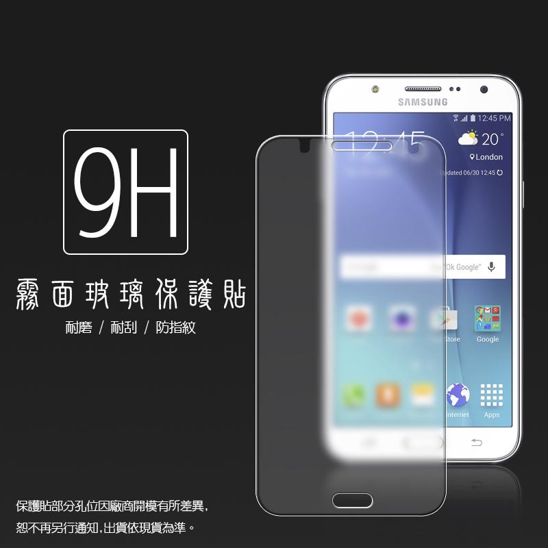 霧面鋼化玻璃保護貼 Samsung Galaxy J7 SM-J700 抗眩護眼/凝水疏油/手感滑順/防指紋/強化保護貼/9H硬度/手機保護貼/耐磨/耐刮