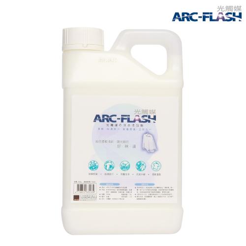【衣物防?抗菌】ARC-FLASH光觸媒三效合一柔軟精 1000g - 柔軟、吸濕排汗、殺菌脫臭、三效合一