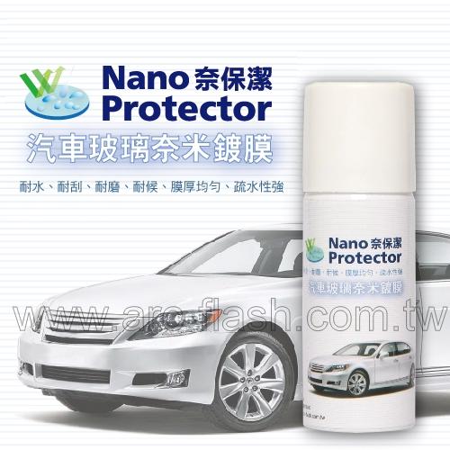 奈保潔汽車玻璃奈米鍍膜(50ml) - 超疏水、超耐刮,雨刷不會跳