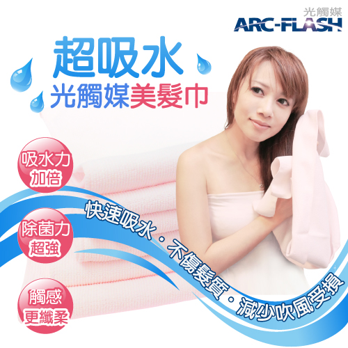ARC-FLASH光觸媒超吸水美髮巾(30X84CM) - 防霉抗菌、快速吸水、不傷髮質、減少吹風受損