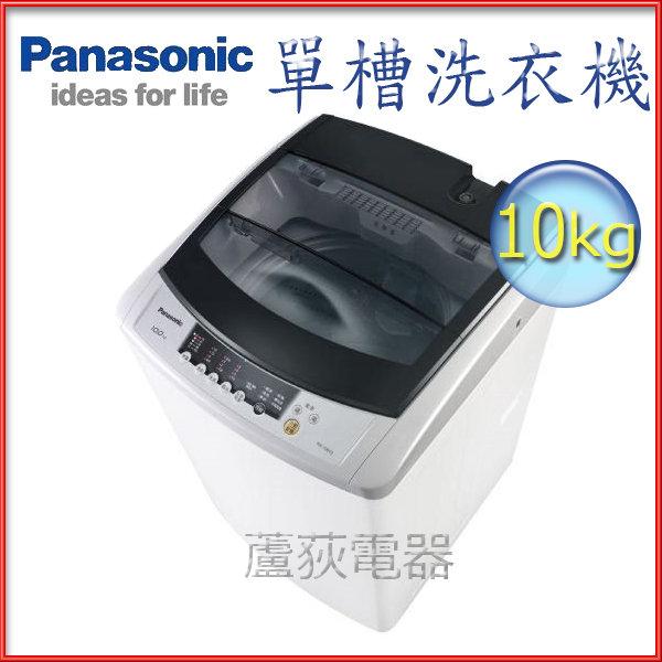 【國際 ~蘆荻電器】全新 10公斤【Panasonic 節能省水大海龍洗衣機】NA-100YZ