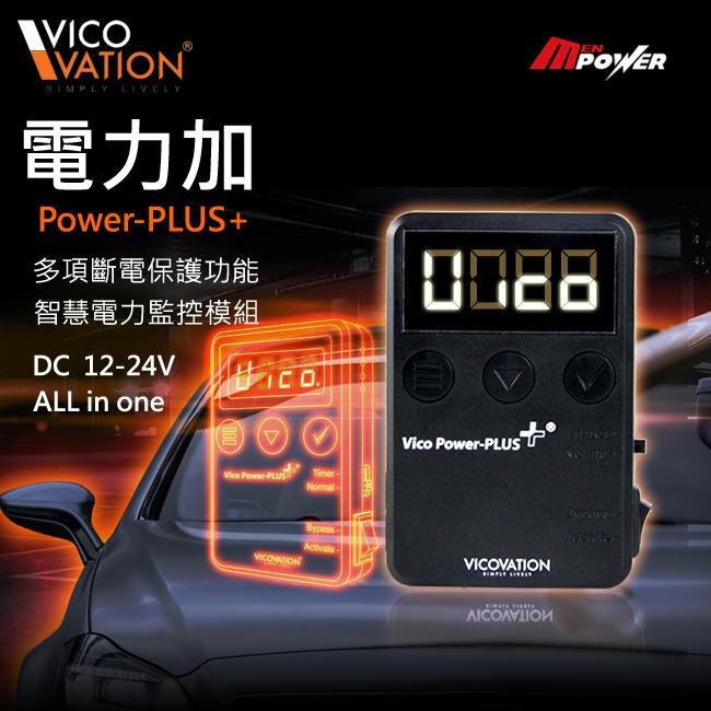 【禾笙科技】免運費 視連科 VICO POWER PLUS+ 電力加 電力保護 節省電瓶 停車神器 M2 M3 M4 M5 奧圖曼 行車記錄器 行車紀錄器 電力+