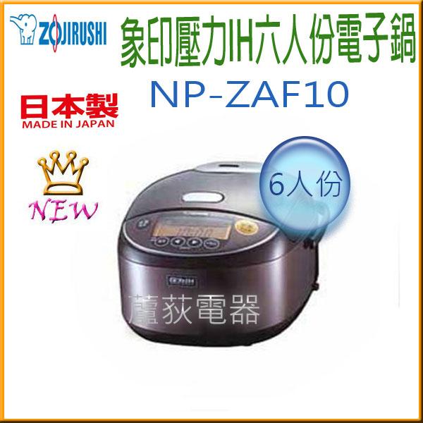 【象印~蘆荻電器】全新6人份 【象印壓力IH電子鍋電子鍋】NP-ZAF10.另售NP-NP-HRF10.NP-HRF18.-NDF10.NP-NDF18.NP-BSF10.NP-BSF18