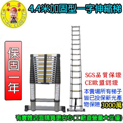 ☆︵興雲網購︵☆【2243】4.4米(加固型)帶平衡桿伸縮梯 一字梯 粗管鋁梯 家用梯 樓梯 梯子