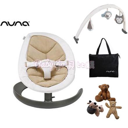 *babygo*NUNA-Leaf Curv搖擺椅 【深米】 【買再送玩具條+Nuna時尚手提袋+可愛玩偶x1】