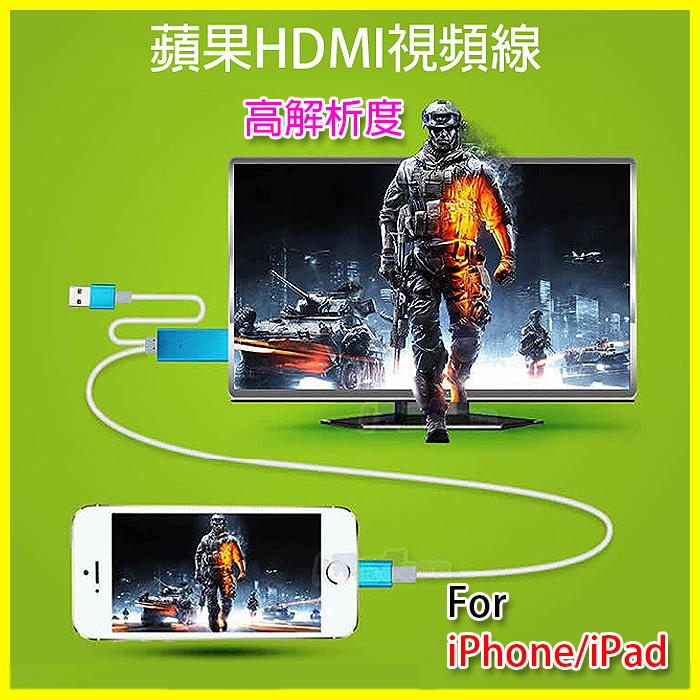 APPLE 蘋果 iphone7 iPhone6S plus/i6S+ SE 5S iPad Pro Air mini HDMI 1080P MHL高清畫質傳輸線