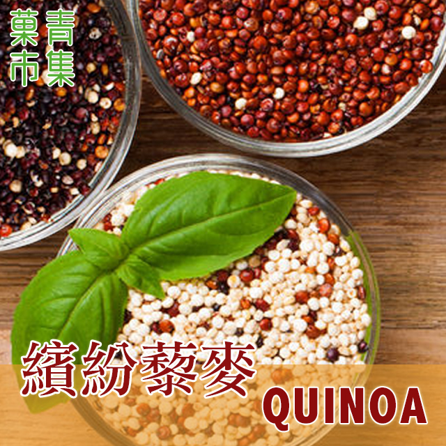 祕魯繽紛藜麥QUINOA 250G小包裝 【?青市集】