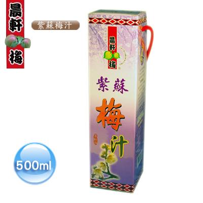 【晨軒梅】紫蘇梅汁-(養生美梅系列)