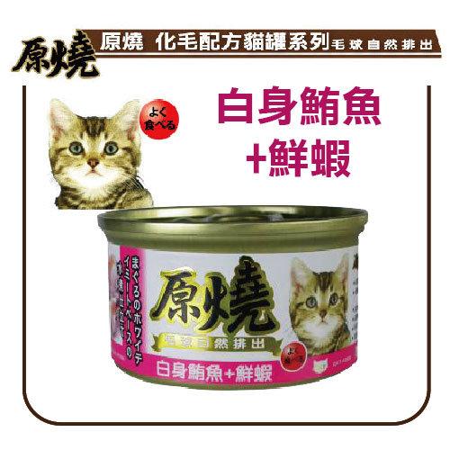 【力奇】原燒貓罐(除毛球)-白身鮪魚+鮮蝦-80g-23元/罐>可超取(C182C05)