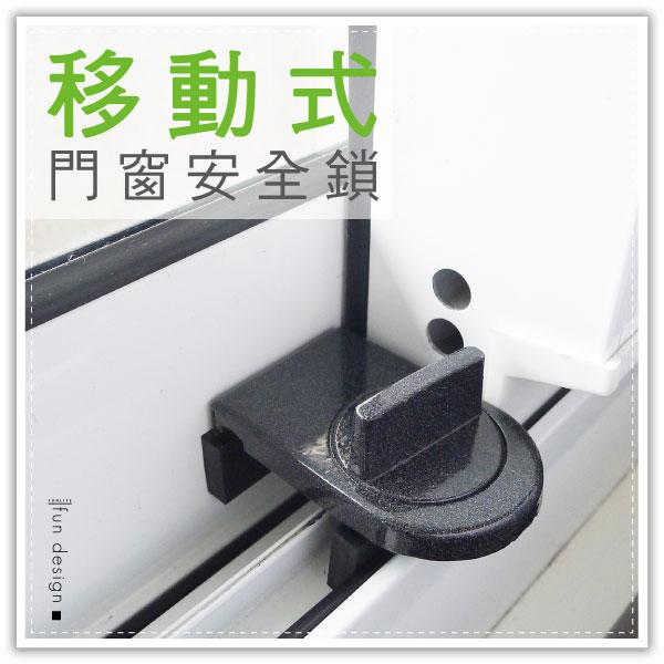 【aife life】移動式門窗安全鎖/窗戶安全鎖/兒童防墬鎖/窗戶防盜鎖/輔助鎖/寵物/防脫逃/老人安養照護